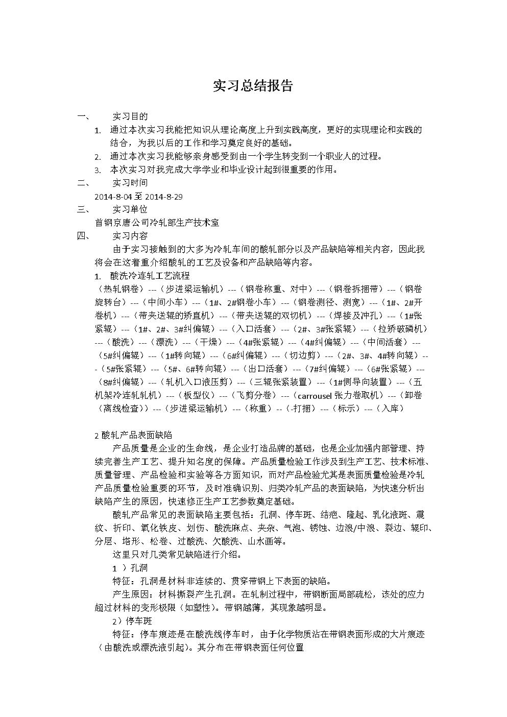 冷轧实习报告.doc
