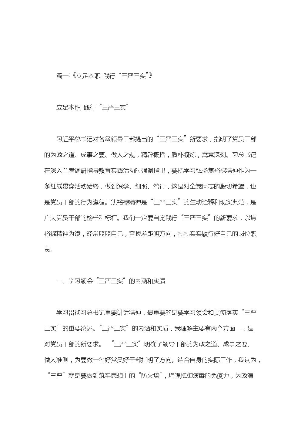 汽车行业三严三实.doc