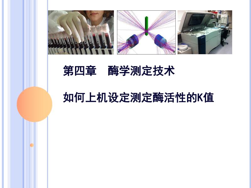 4.6如何上机设定测定酶活性的K值.pdf
