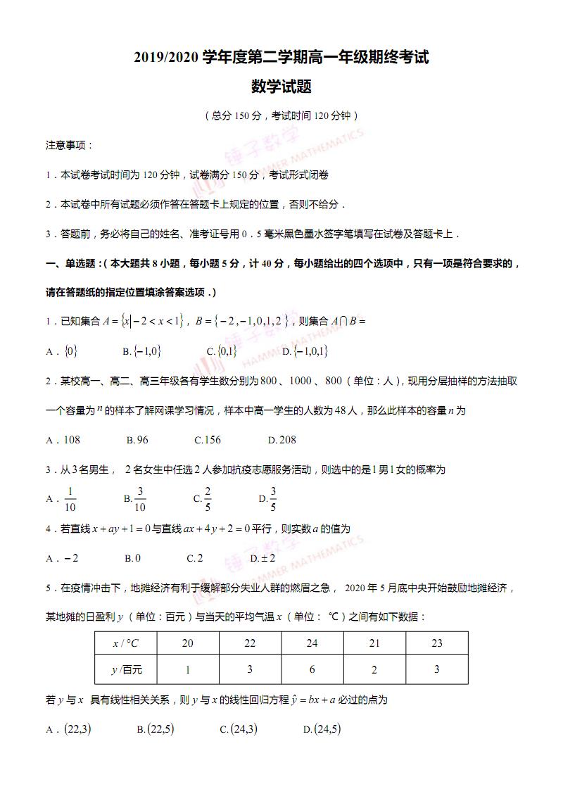 江蘇省鹽城市2019——2020學年度第二學期高一年級期終(期末)數學考試試題學生版.pdf