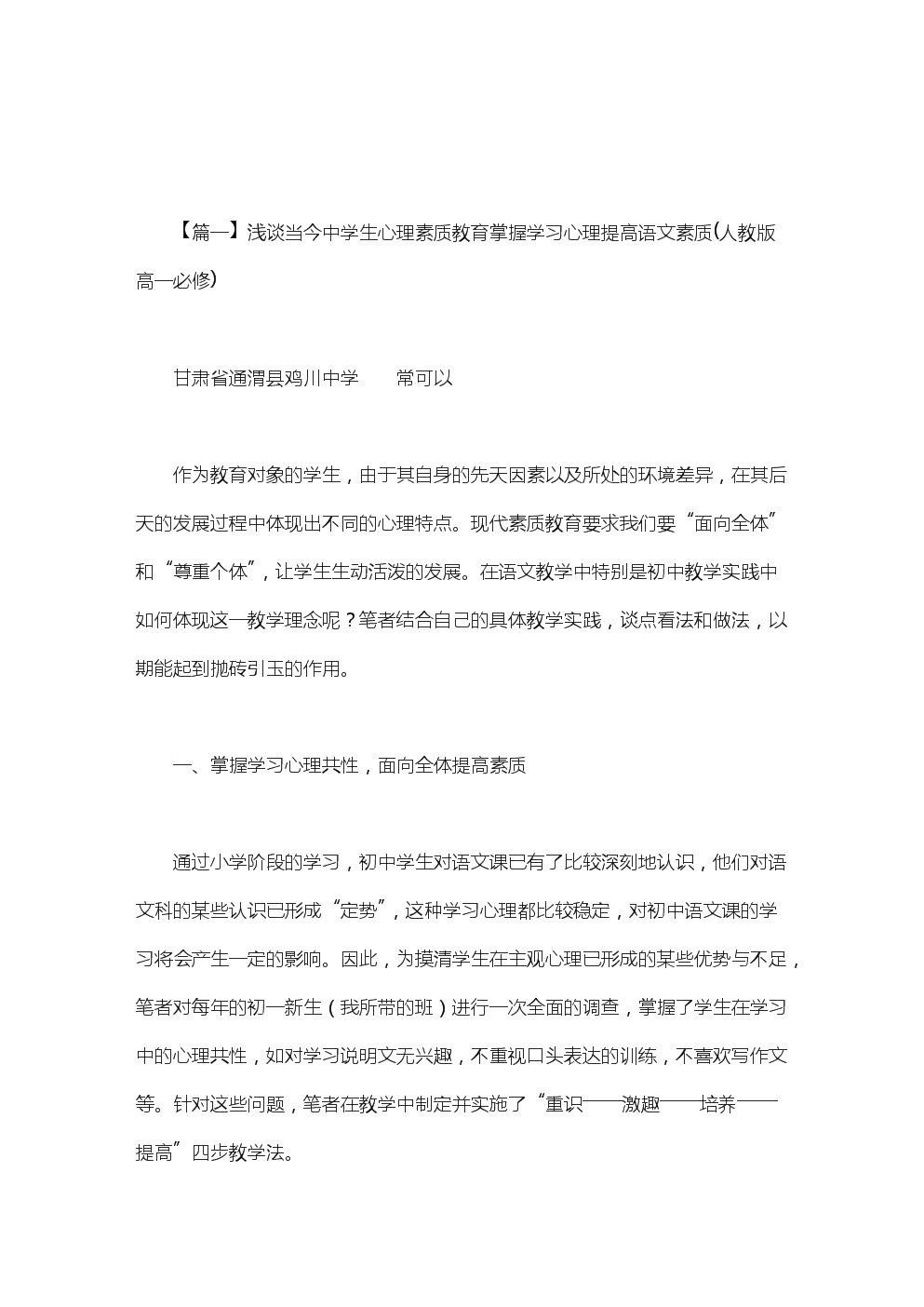 浅谈当今中学生心理素质教育.doc
