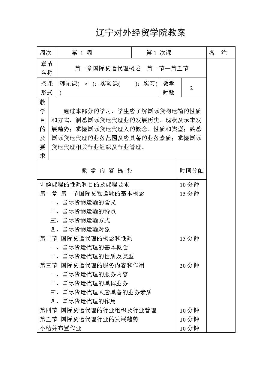 遼寧對外經貿學院教案.doc