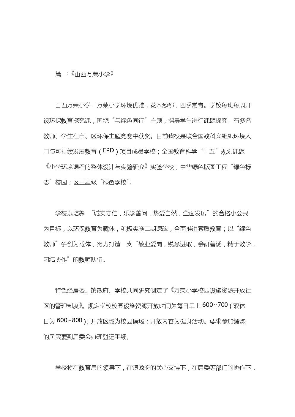 山西万荣小学世间.doc