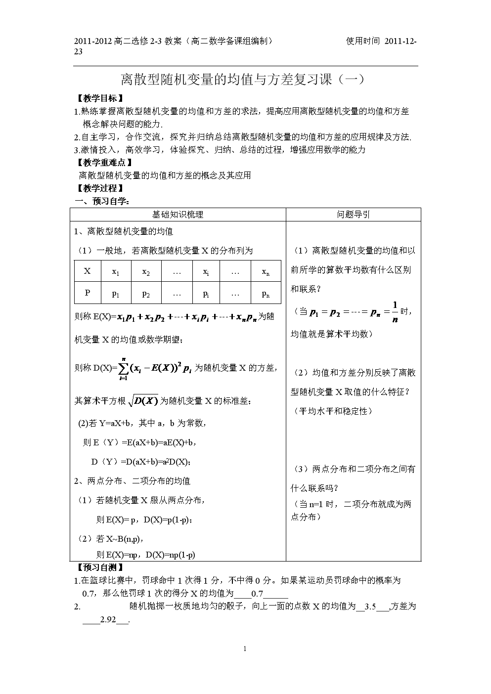 離散型隨機變量的均值與方差復習課(一)(教案).doc