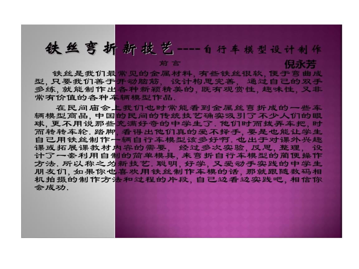 铁丝弯折新技艺自行车模型的设计制作汇编.ppt
