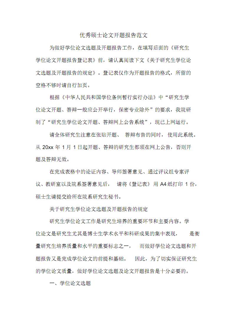 优秀硕士论文开题报告范文.pdf