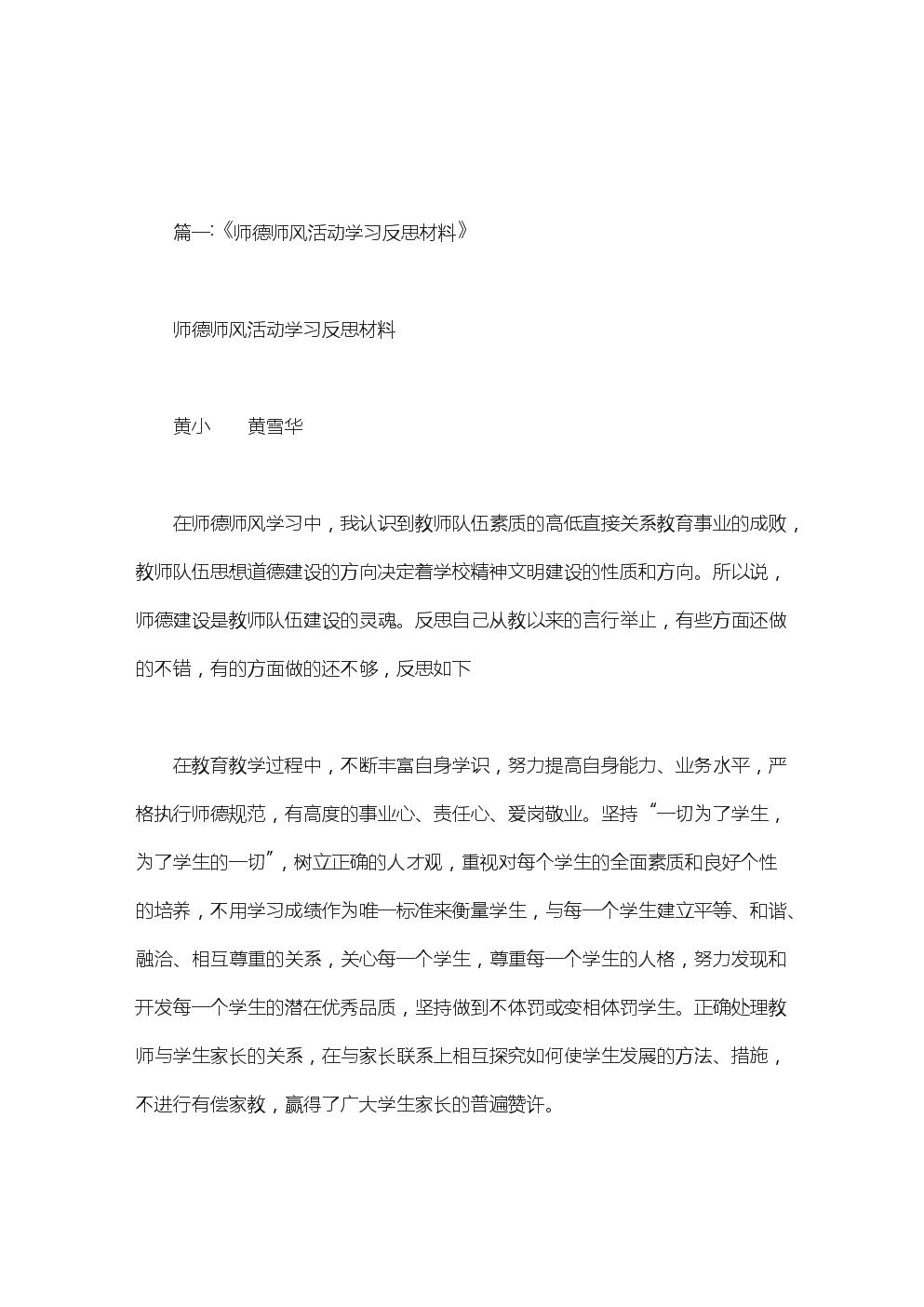 師得師風反思材料.doc