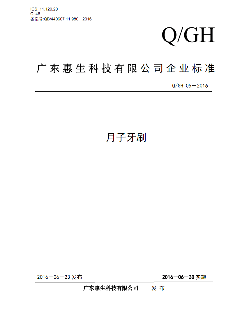 Q GH 05-2016_月子牙刷 企业标准.pdf