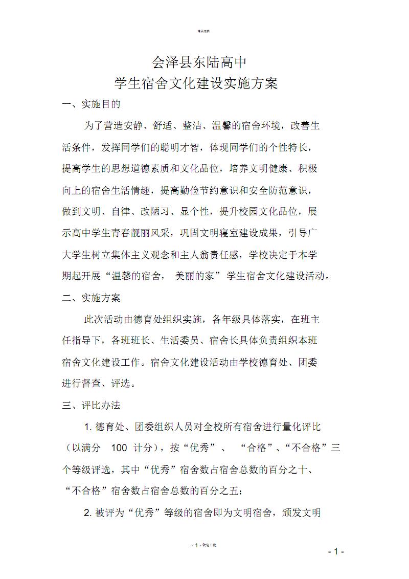 会泽县东陆高级中学宿舍文化建设方案.pdf