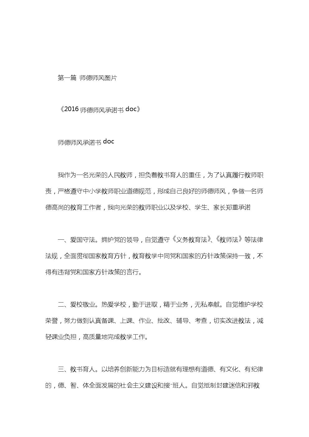 师德师风图片.doc