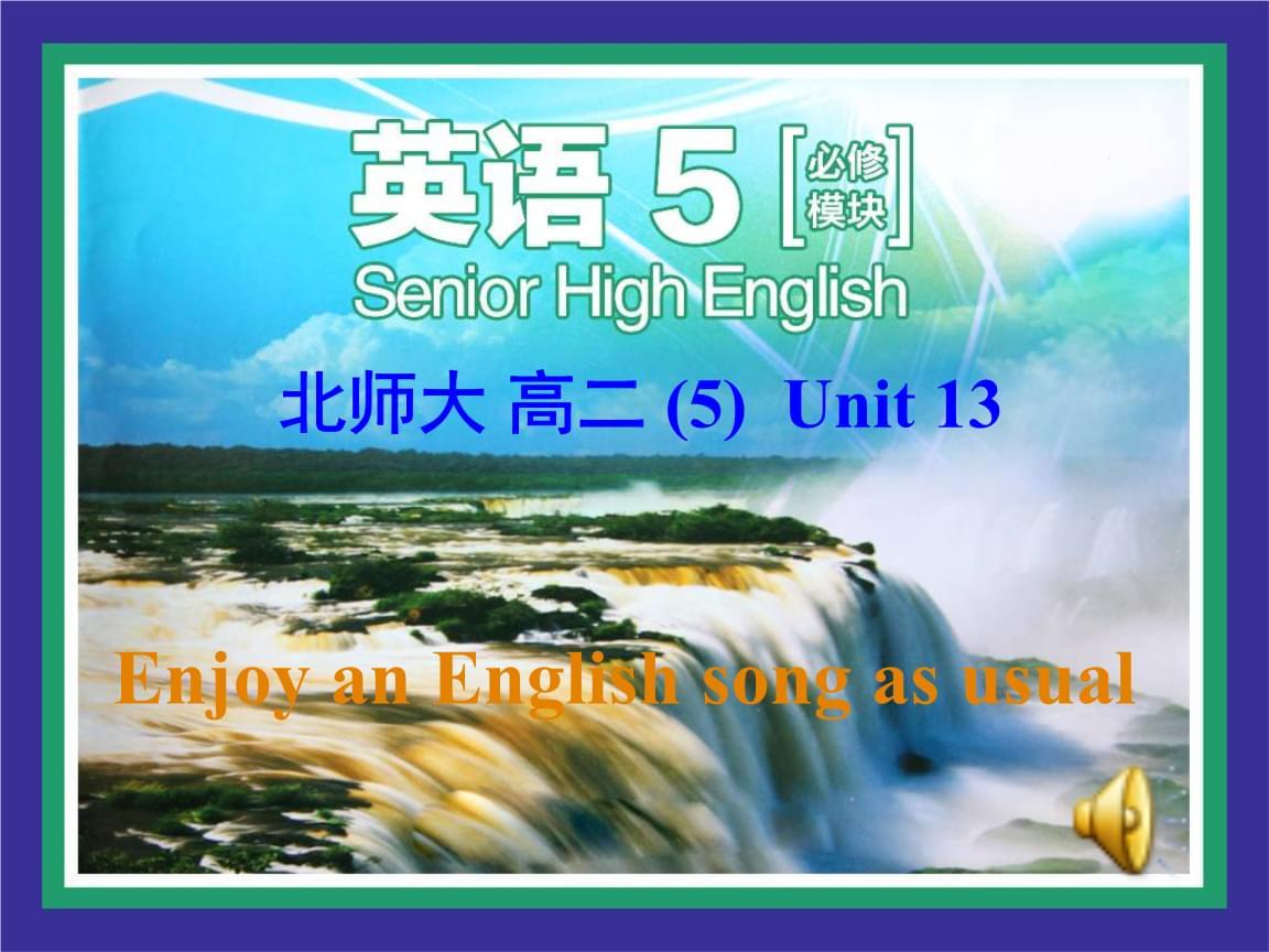 高中英語復習北師大版必修五《Unit 13  Communication workshop》 課件 (共26張PPT).ppt