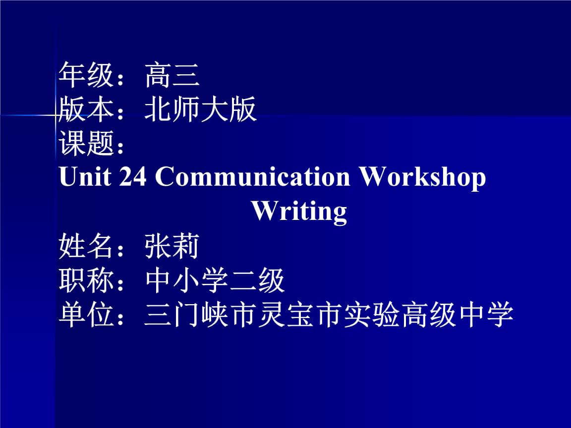 高中英語復習北師大版選修八《Unit 24 Communication Workshop  Writing 》 課件 (共48張PPT).ppt