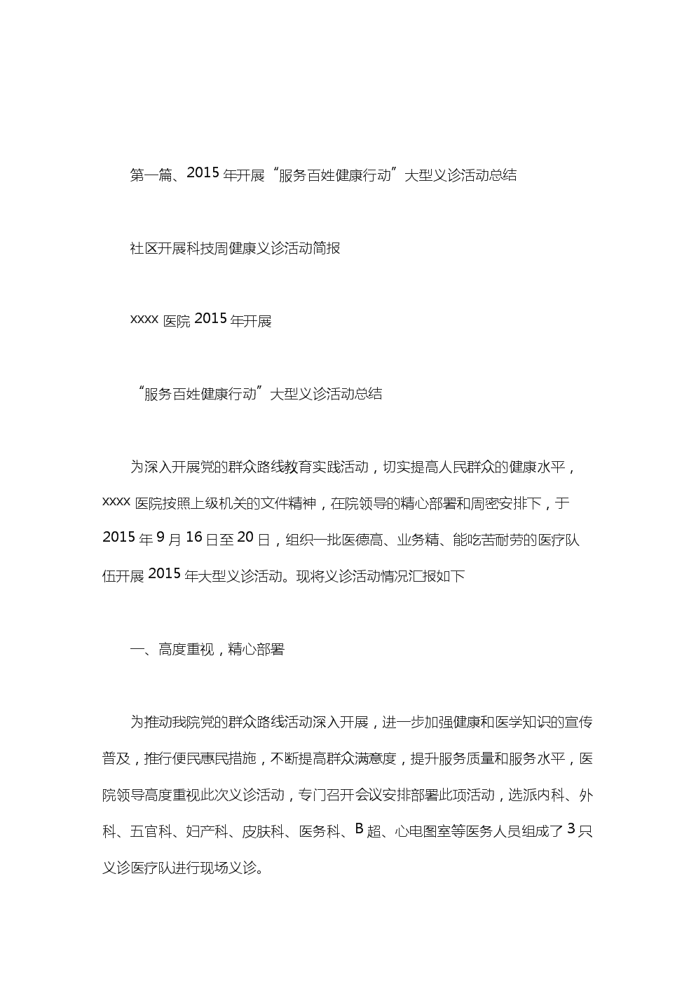 社区开展科技周健康义诊活动简报.doc