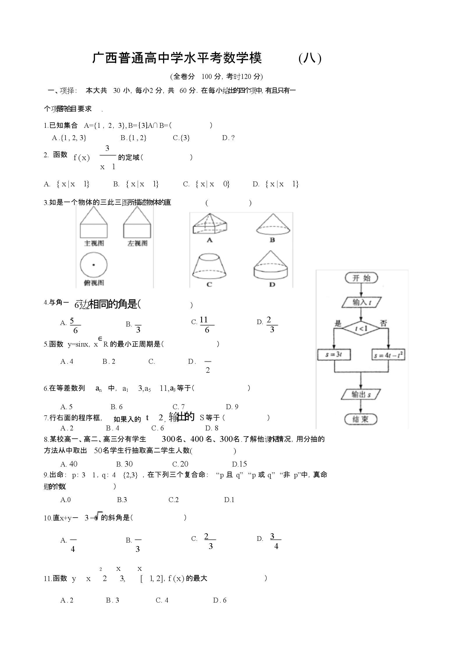 8.廣西普通高中學業水平考試數學模擬試卷八.doc