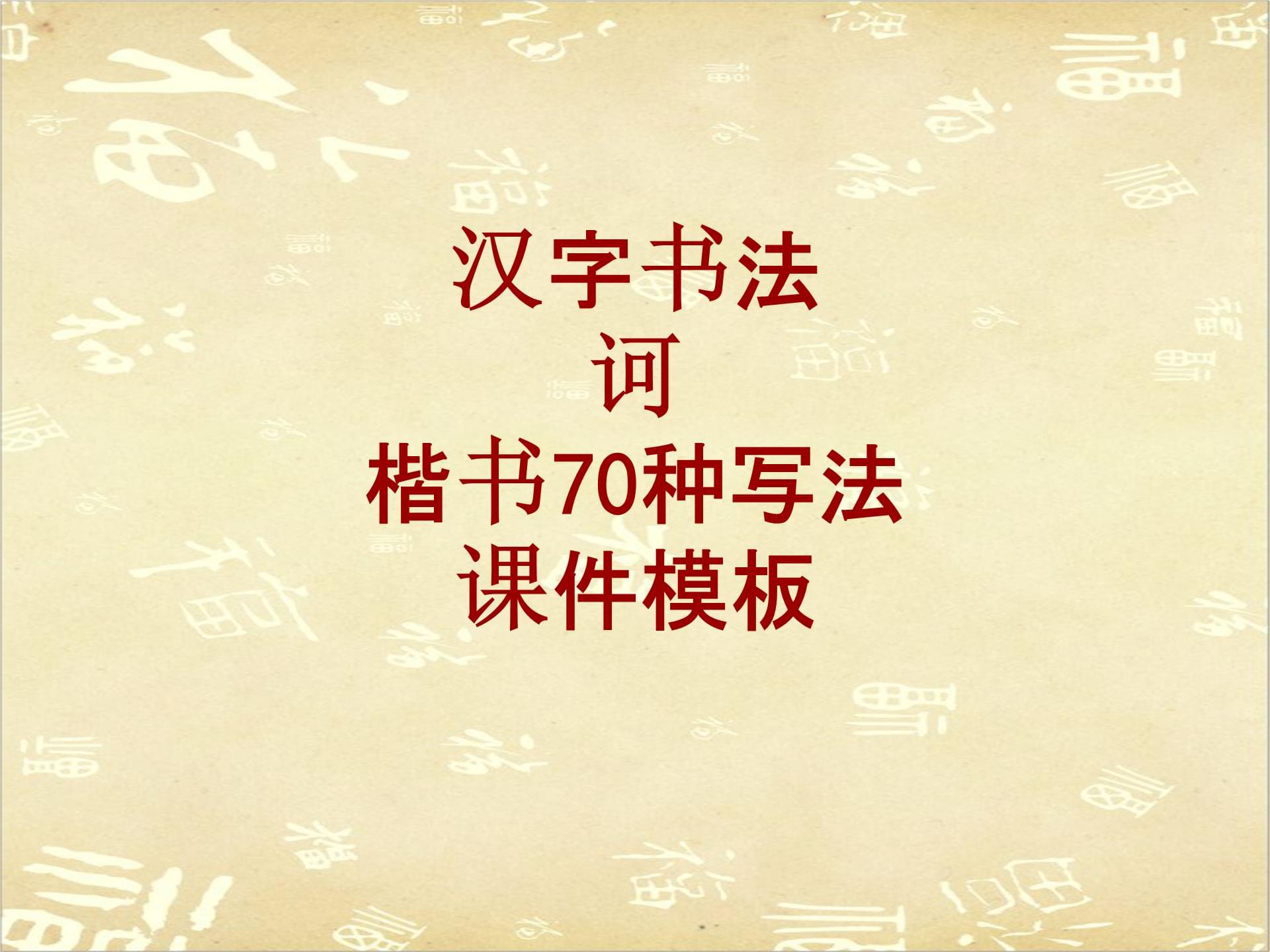 漢字書法課件模板:訶_楷書70種寫法.ppt