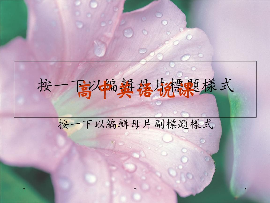高中英語說課指導(41PPT).ppt