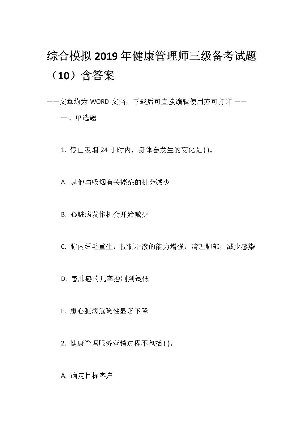 綜合模擬2019年健康管理師三級備考試題(10)含答案.docx