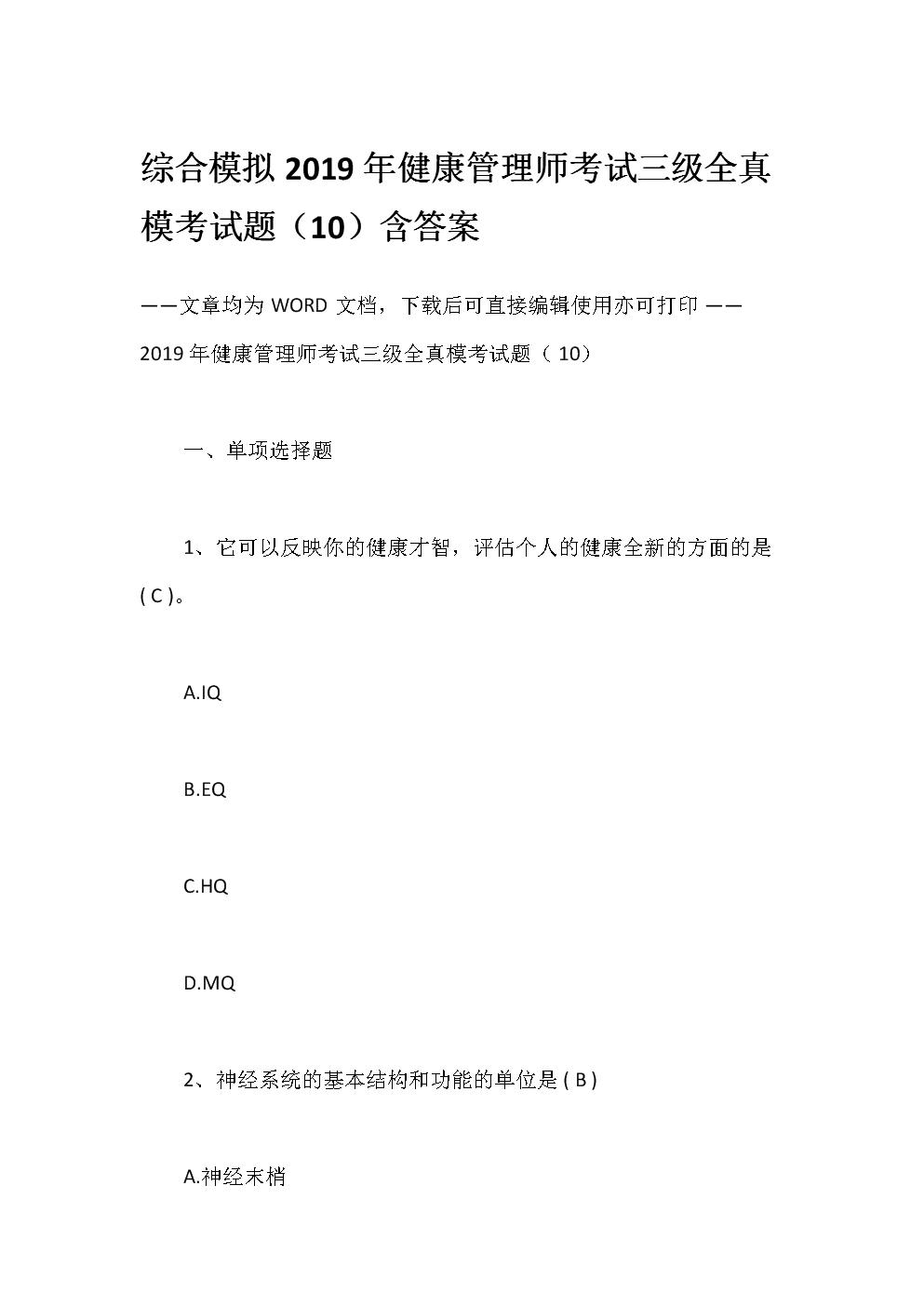 綜合模擬2019年健康管理師考試三級全真??荚囶}(10)含答案.docx