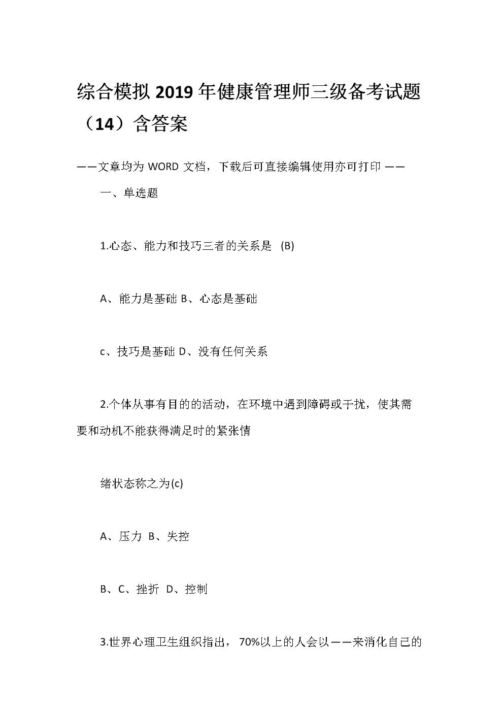 綜合模擬2019年健康管理師三級備考試題(14)含答案.docx