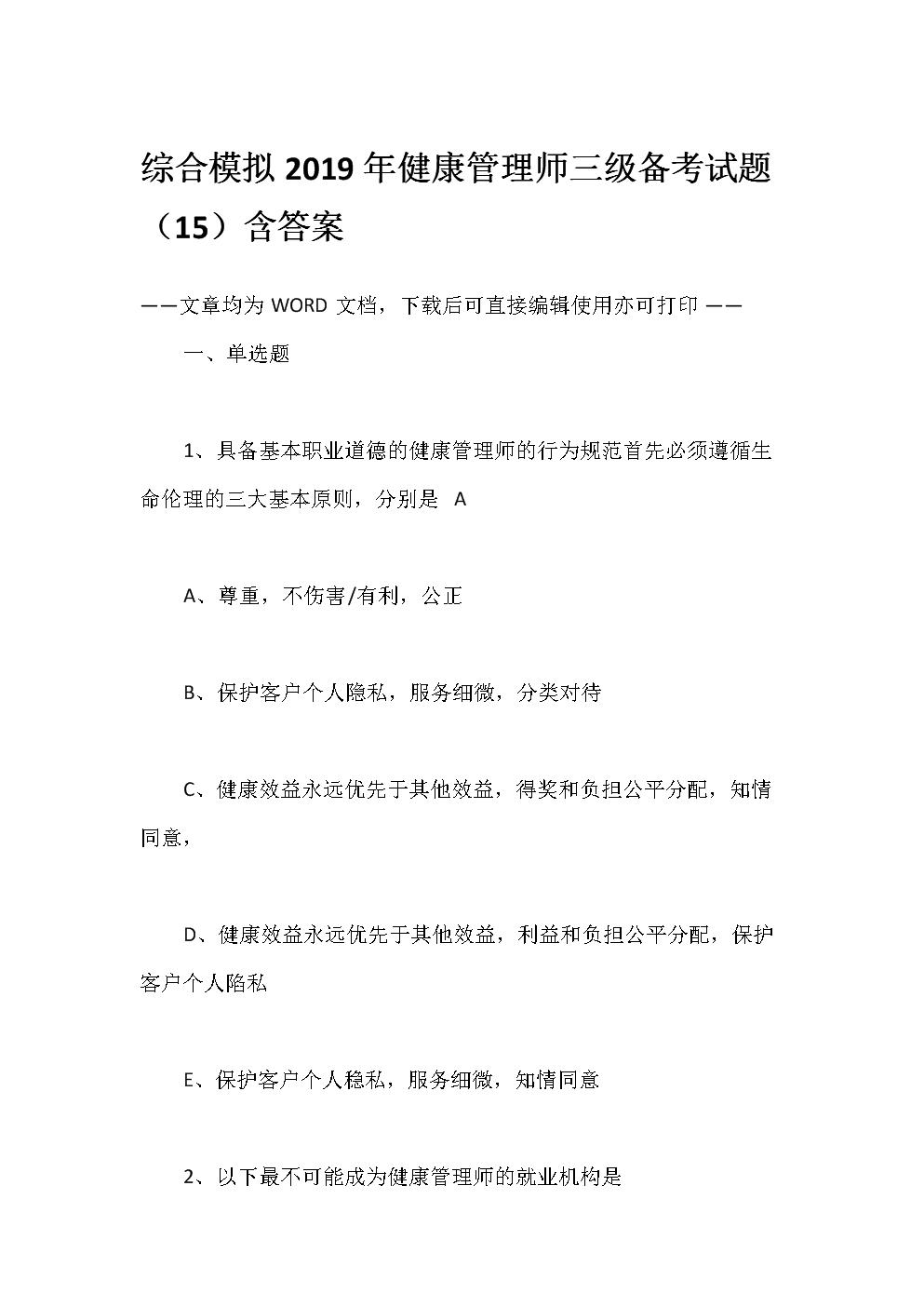 綜合模擬2019年健康管理師三級備考試題(15)含答案.docx