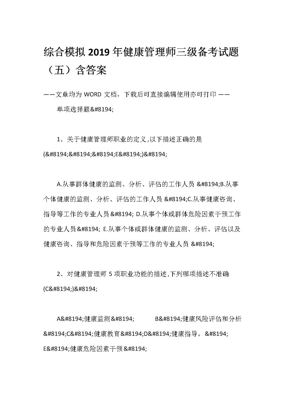 綜合模擬2019年健康管理師三級備考試題(五)含答案.docx