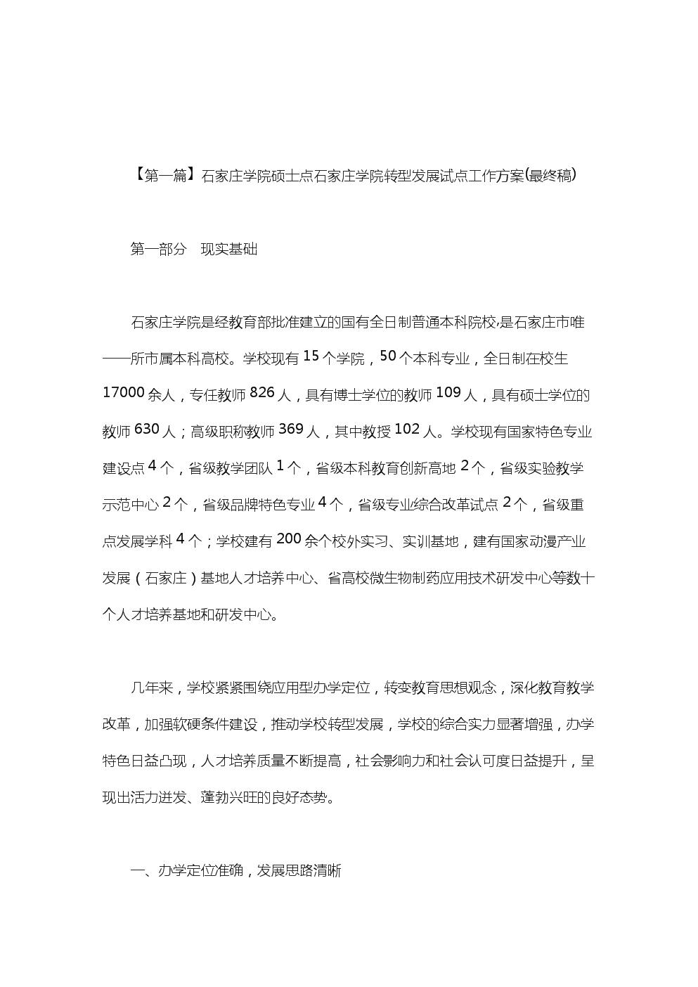 石家庄学院硕士点.doc