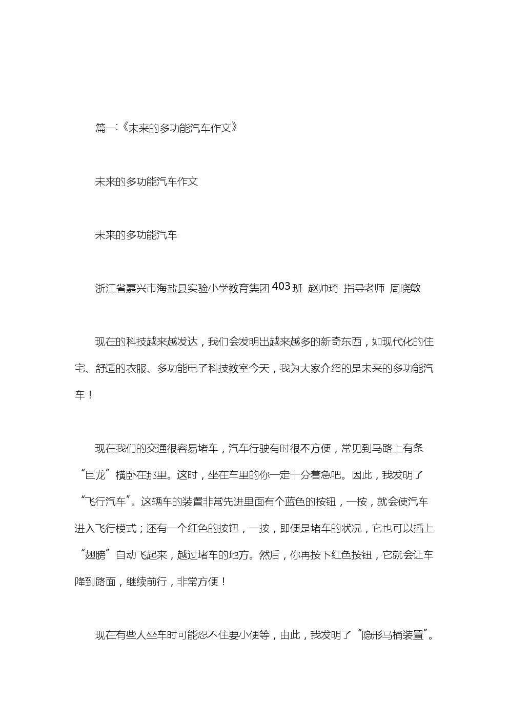 未来的多功能汽车400字.doc