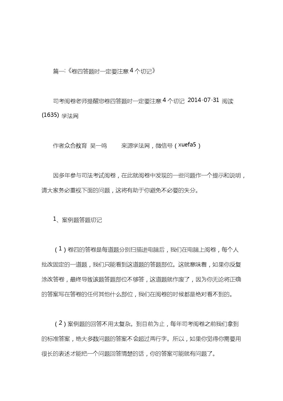 司考卷四字体间距.doc