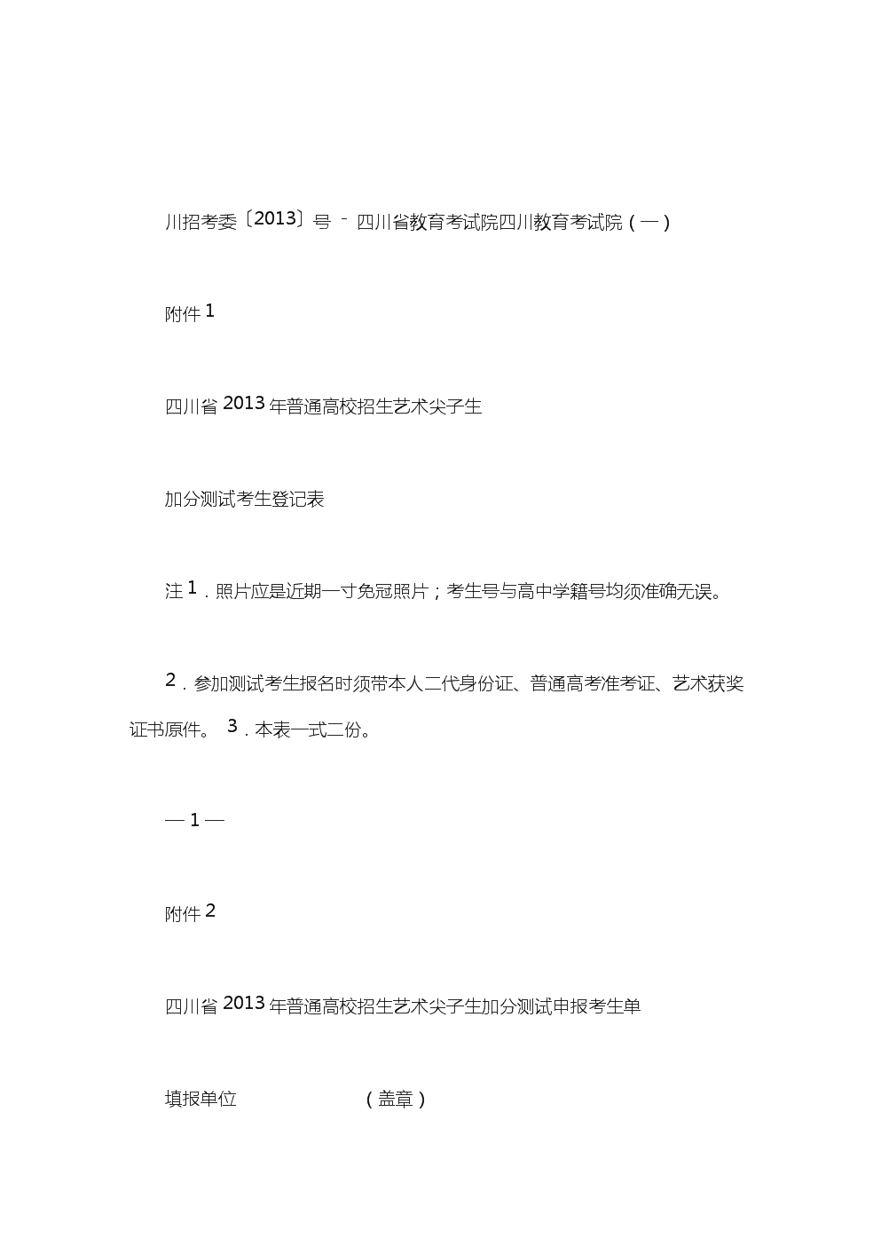 四川教育考试院.doc