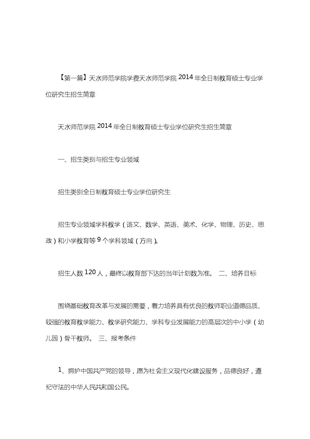 天水师范学院学费.doc