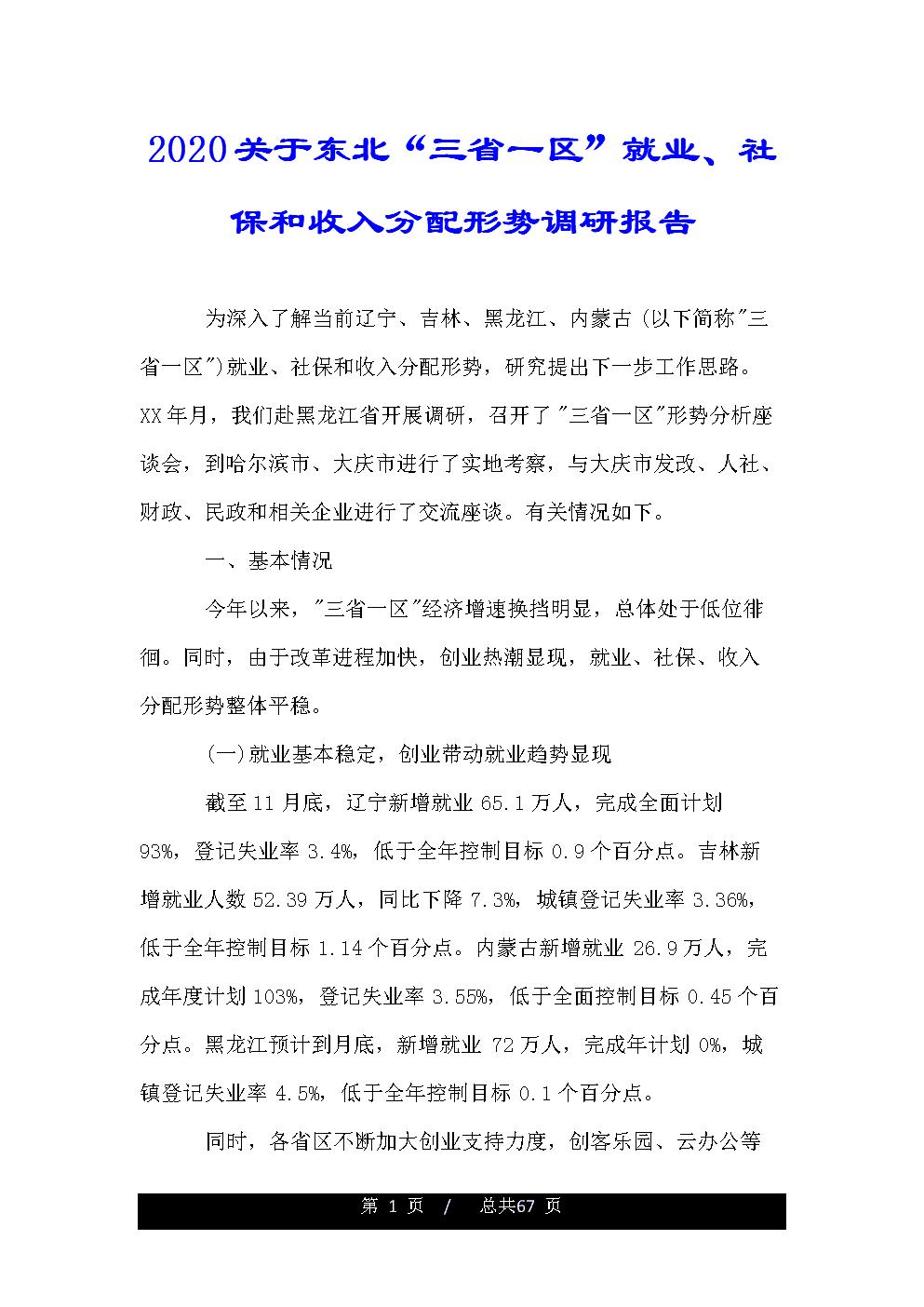 新--2020有关于东北三省一区就业、社保和收入分配形势调研报告.doc