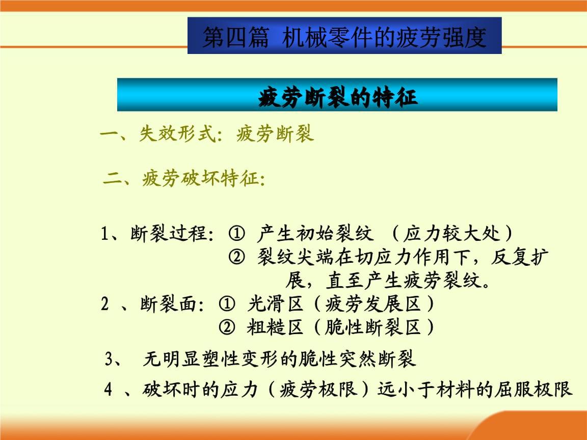 《华南理工大学机械设计》第07章机械零件的疲劳强度计算.ppt