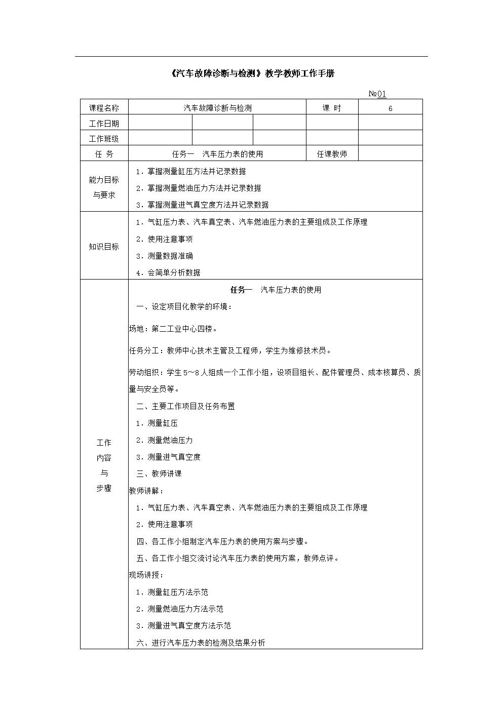 《汽车故障诊断与检测》教学教师工作手册.doc