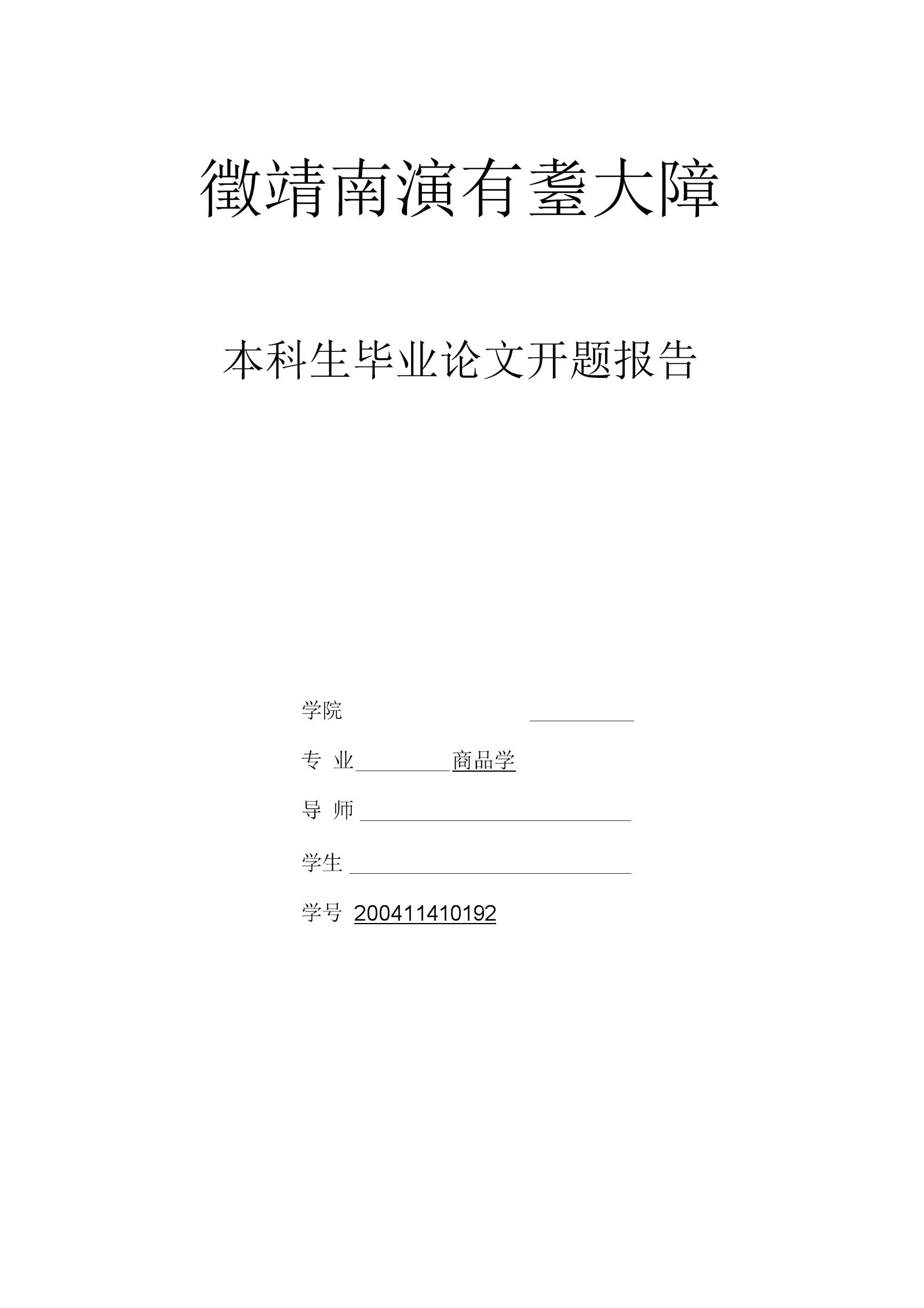 采购开题报告.docx