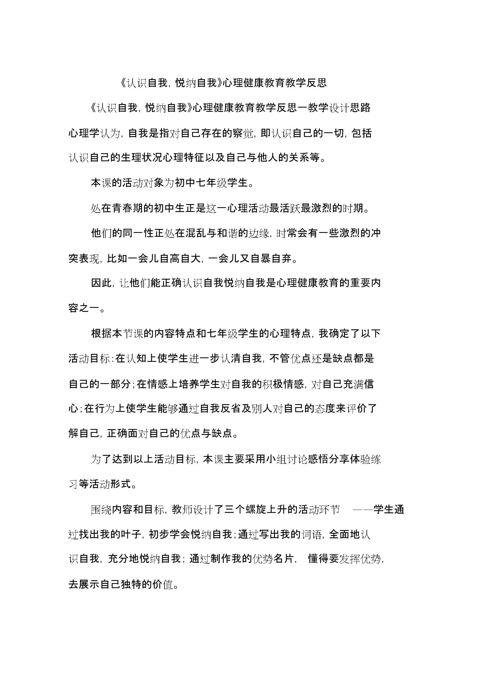 《认识自我,悦纳自我》心理健康教育教学反思.doc