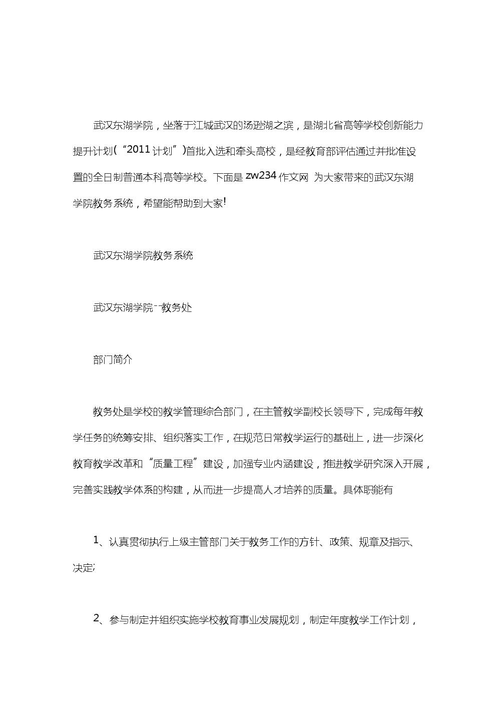 武汉东湖学院教务系统.doc