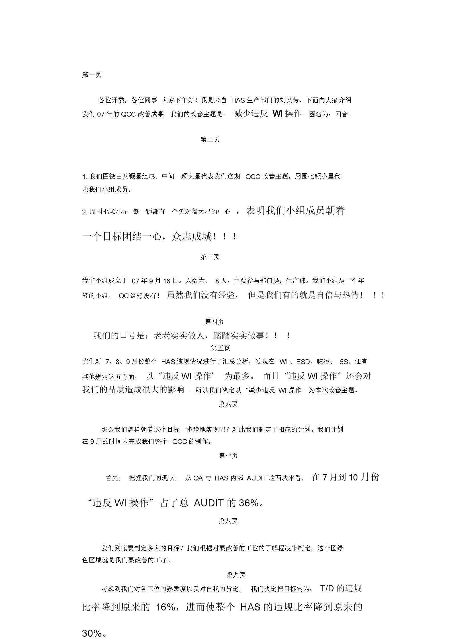 QCC演讲文稿--精选6096.doc