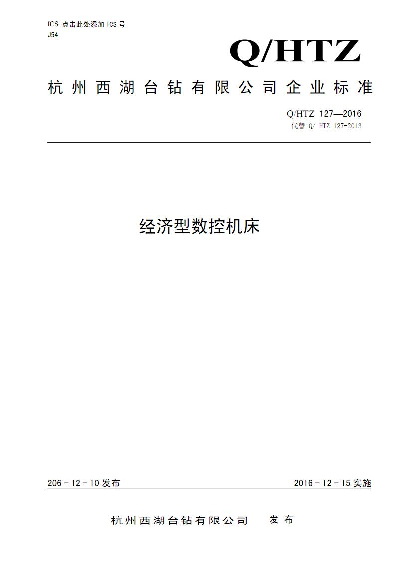 Q HTZ 127-2016_经济型数控机床.pdf