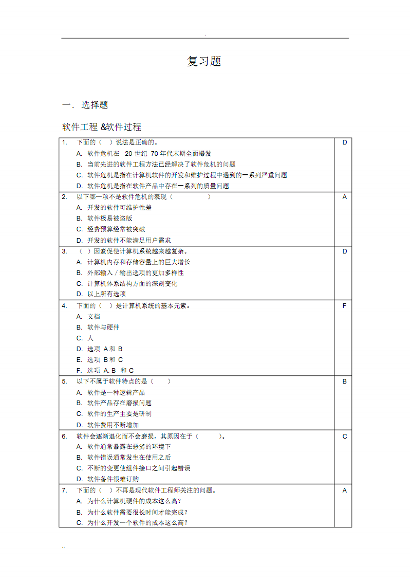 软件工程项目复习题.pdf