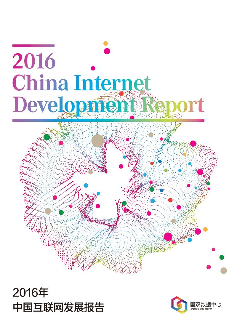 国双数据中心:中国互联网发展报告.pdf