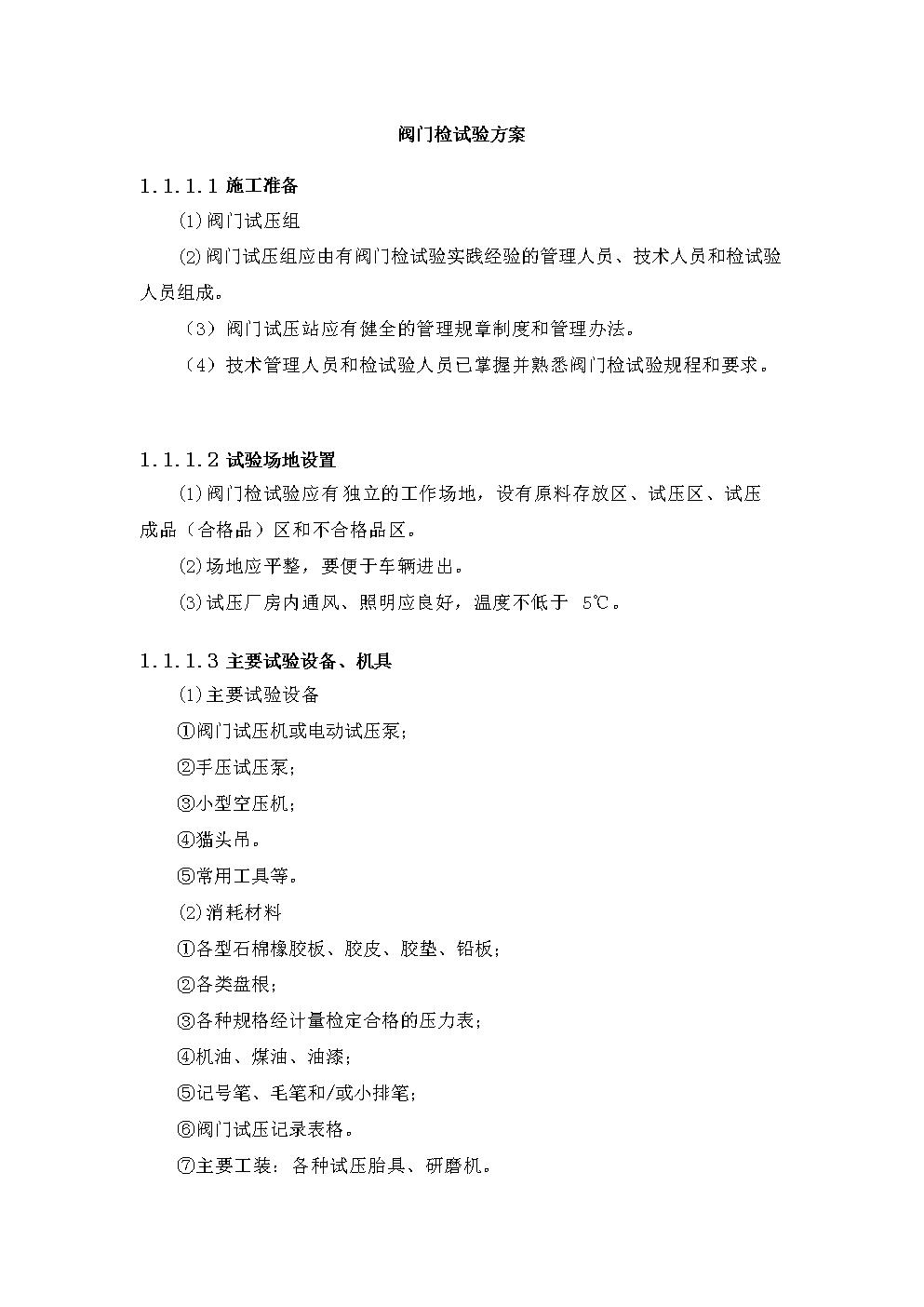 阀门检试验方案.doc