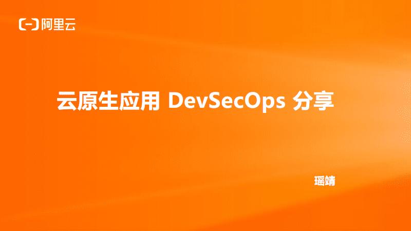 云原生应用DevSecOps分享.pdf