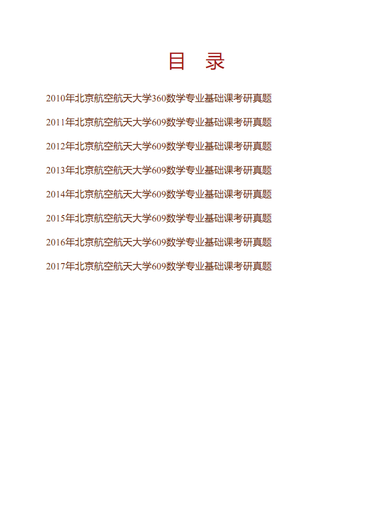 (NEW)北京航空航天大学数学与系统科学学院609数学专业基础课历年考研真题汇编.pdf