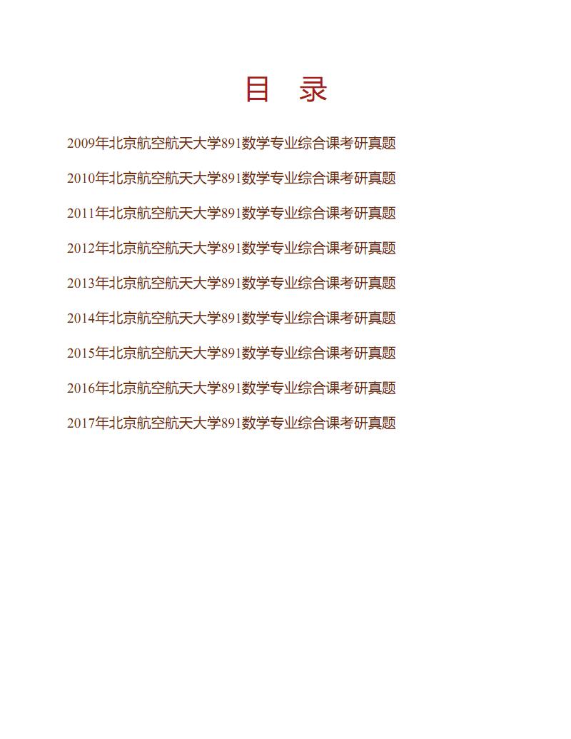 (NEW)北京航空航天大学数学与系统科学学院《891数学专业综合》课历年考研真题汇编.pdf