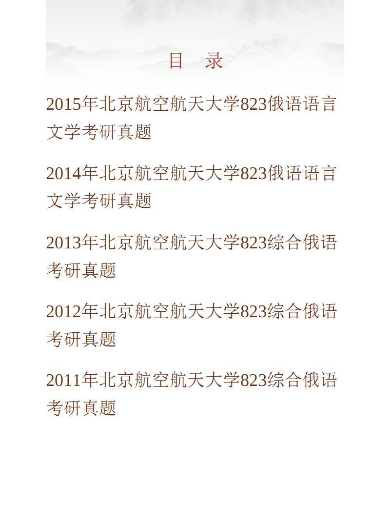 (NEW)北京航空航天大学外国语学院《823俄语语言文学》历年考研真题汇编.pdf