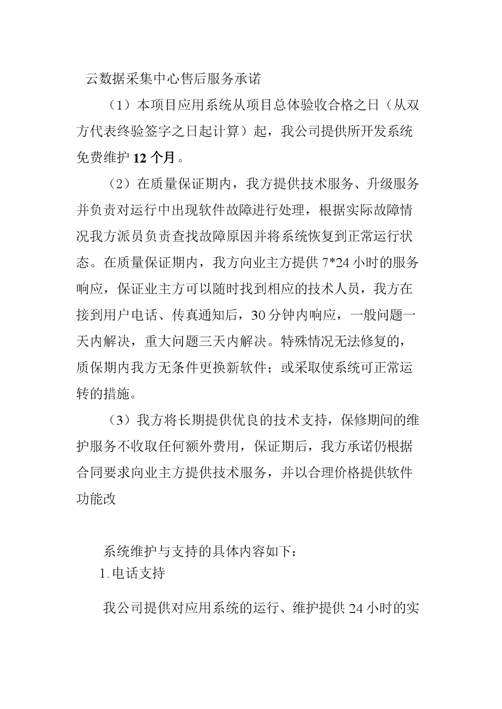 云数据采集中心售后服务承诺.doc