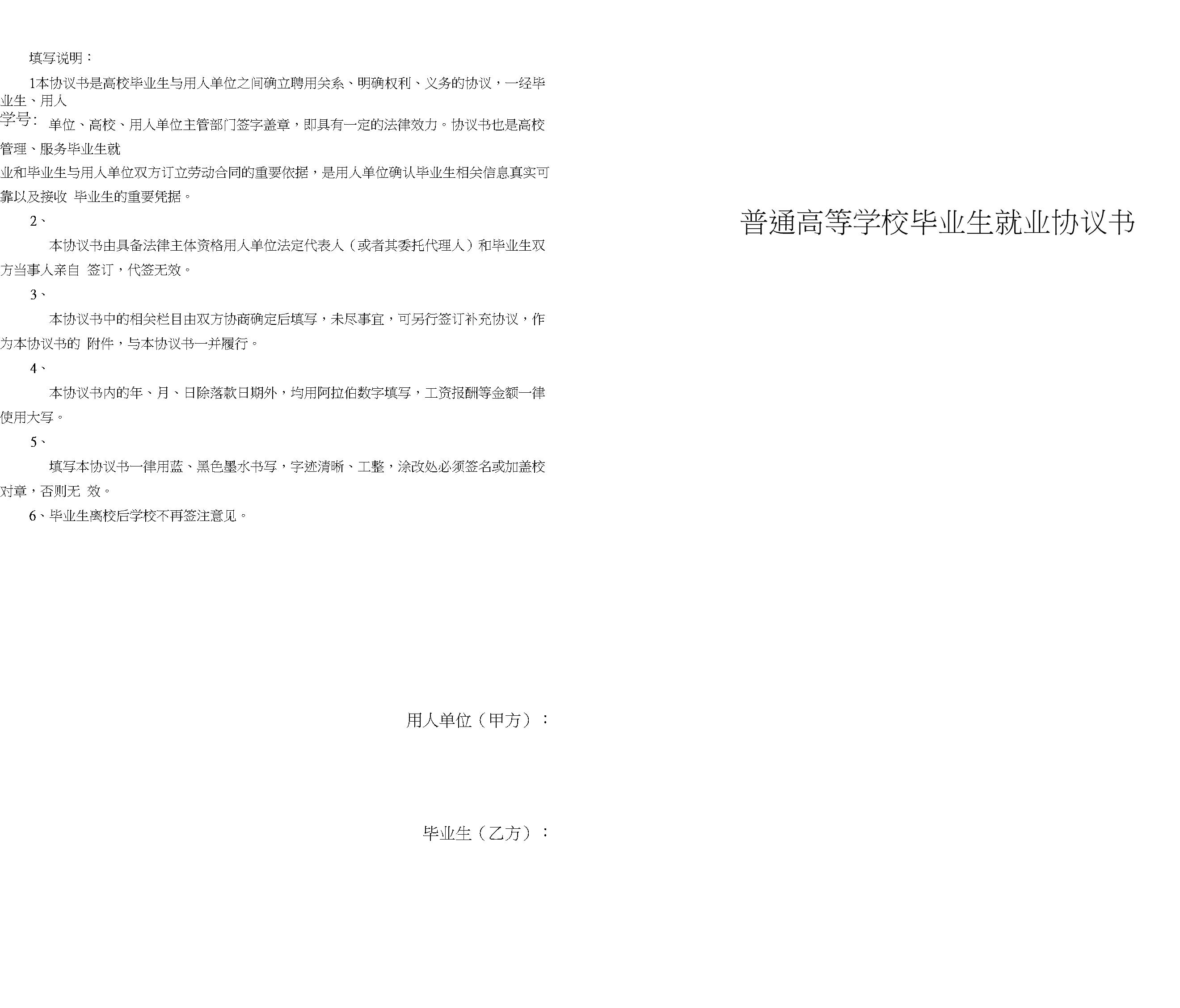 福建省普通高等学校毕业生就业协议书.docx