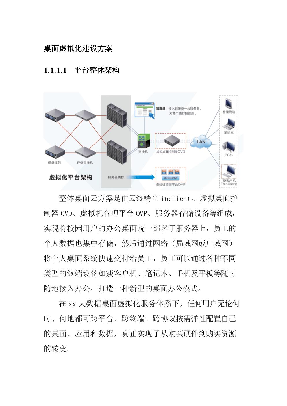 桌面虚拟化建设方案.doc
