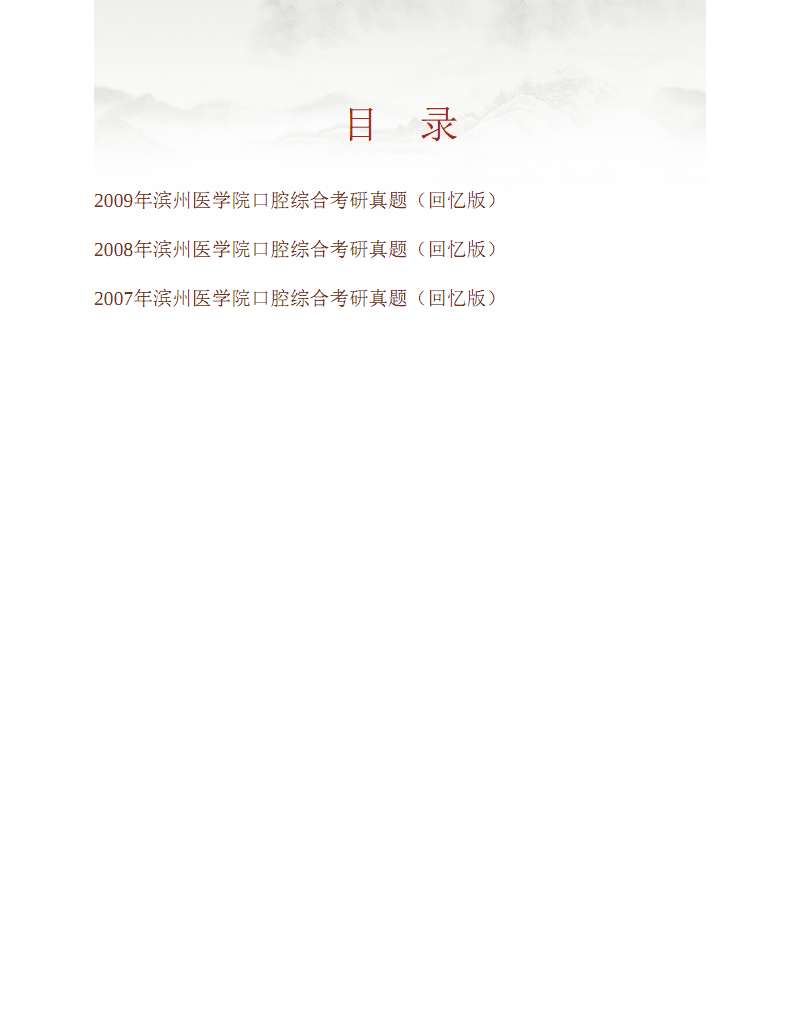 (NEW)滨州医学院口腔学院《352口腔综合》历年考研真题汇编.pdf