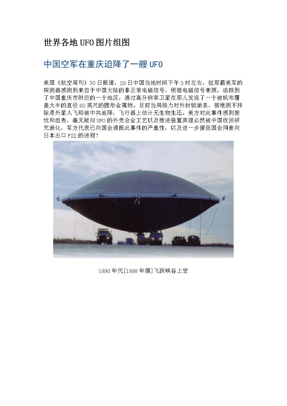 世界各地UFO图片组图.doc